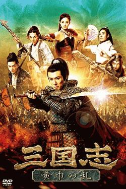 [DVD] 三国志 黄巾の乱