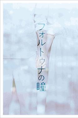 [DVD] フォルトゥナの瞳
