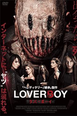 [DVD] ラバーボーイ
