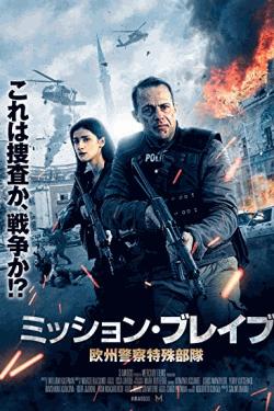 [DVD] ミッション・ブレイブ 欧州警察特殊部隊