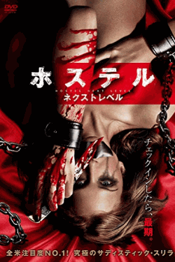 [DVD] ホステル ネクスト・レベル