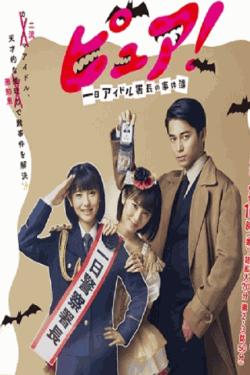 [DVD] ピュア!~一日アイドル署長の事件簿~ 【完全版】(初回生産限定版)