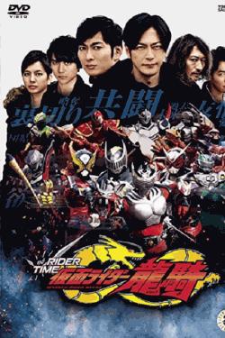 [DVD] 仮面ライダージオウ スピンオフ RIDER TIME 仮面ライダー龍騎