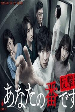 [DVD] あなたの番です Season2 反撃編【完全版】(初回生産限定版)