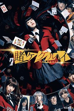 [DVD] 映画 賭ケグルイ (2枚組)