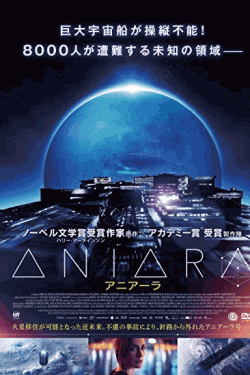 [DVD] ANIARA アニアーラ
