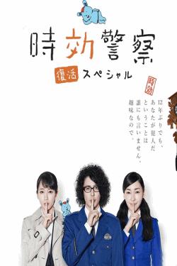 [DVD] 時効警察・復活スペシャル