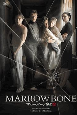 [DVD] マローボーン家の掟