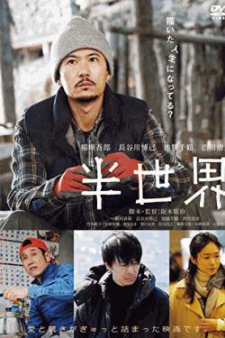[DVD] 半世界  (通常版)