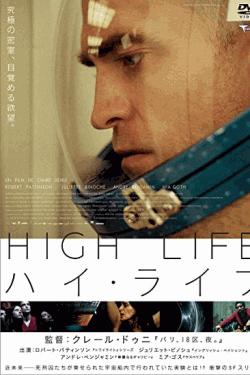 [DVD] ハイ・ライフ