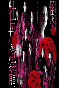 [DVD] 令和元年版 怪談牡丹燈籠 Beauty&Fear 【完全版】(初回生産限定版)