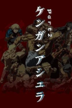 [DVD] ケンガンアシュラ Part2 【完全版】(初回生産限定版)