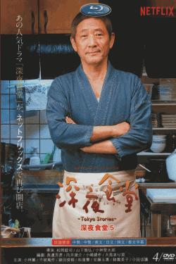 [DVD] 深夜食堂 第五部 -Tokyo Stories -  【完全版】(初回生産限定版)