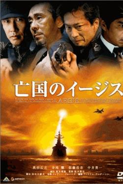 [DVD] 亡国のイージス
