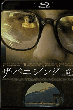 [Blu-ray] ザ・バニシング-消失-