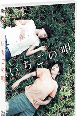 [DVD] いちごの唄