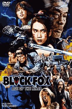 [DVD] BLACKFOX:Age of the Ninja 特別限定版