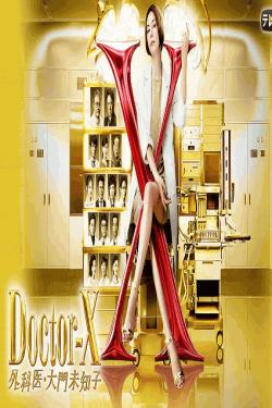 [DVD] Doctor-X ドクターX ~外科医・大門未知子~ 6  【完全版】(初回生産限定版)