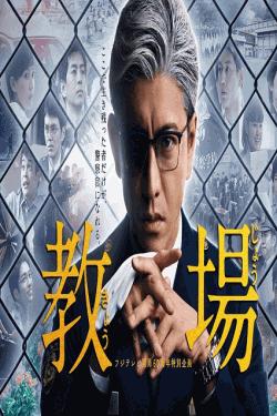 [DVD] 教場 フジテレビ開局60周年特別企画