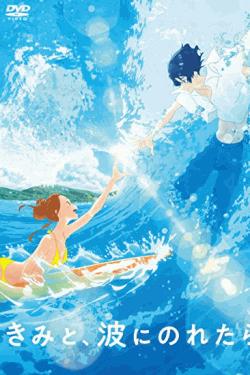 [DVD] きみと、波にのれたら