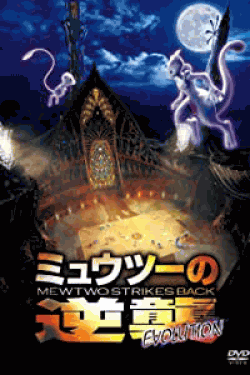 [DVD] ミュウツーの逆襲 EVOLUTION