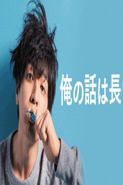 [DVD] 俺の話は長い 【完全版】(初回生産限定版)