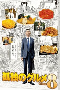 [DVD] 孤独のグルメ Season8 【完全版】(初回生産限定版)