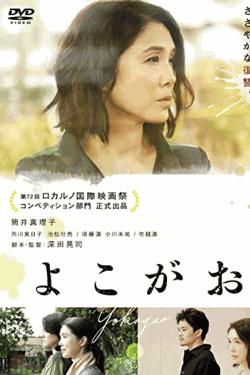 [DVD] よこがお