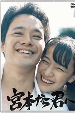 [DVD] 宮本から君へ