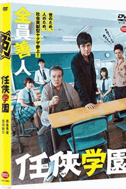 [DVD] 任侠学園