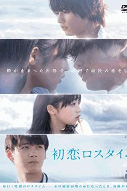 [DVD] 初恋ロスタイム