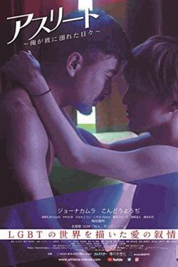 [DVD] アスリート~俺が彼に溺れた日々~