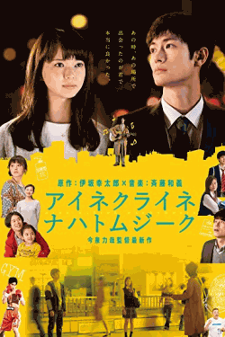 [DVD] アイネクライネナハトムジーク 通常版