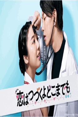 [DVD] 恋はつづくよどこまでも 【完全版】(初回生産限定版)
