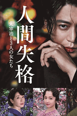 [DVD] 人間失格 太宰治と3人の女たち