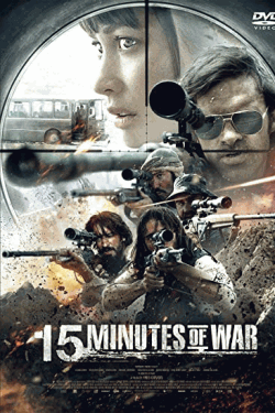 [DVD] 15ミニッツ・ウォー