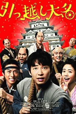 [DVD] 引っ越し大名!