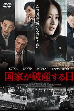[DVD] 国家が破産する日