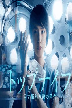 [DVD] トップナイフ-天才脳外科医の条件 【完全版】(初回生産限定版)