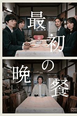 [DVD] 最初の晩餐