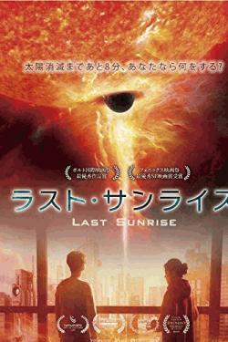 [DVD] ラスト・サンライズ