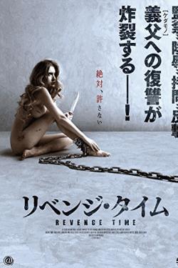 [DVD] リベンジ・タイム