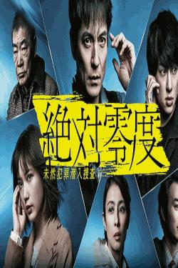[DVD] 絶対零度 Season1-4+SP【完全版】(初回生産限定版)
