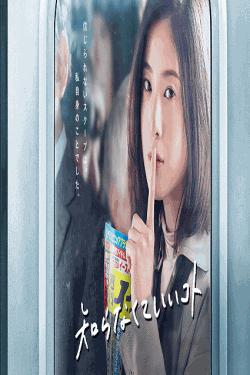[DVD] 知らなくていいコト【完全版】(初回生産限定版)