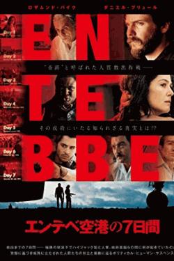 [DVD] エンテベ空港の7日間
