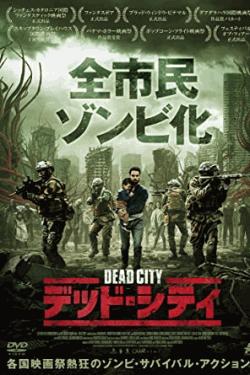 [DVD] デッド・シティ