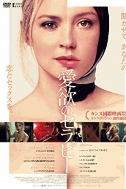 [DVD] 愛欲のセラピー