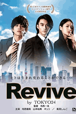 [DVD] Revive by TOKYO24