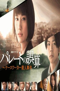 [DVD] パレートの誤算 ~ケースワーカー殺人事件【完全版】(初回生産限定版)