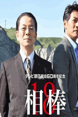 [DVD] 相棒 season 18【完全版】(初回生産限定版)
